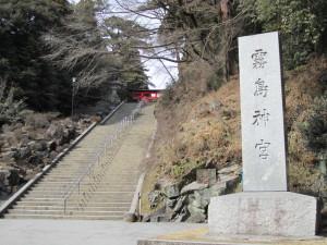 霧島神宮入口の階段