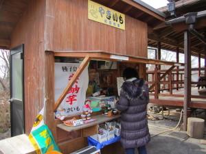 観光案内所で焼き芋購入