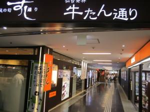 仙台駅の牛タン通り・すし通り