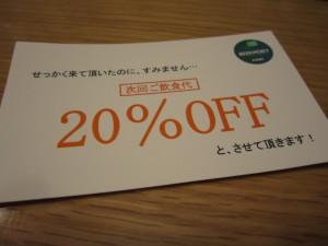 キリンビアポート仙台の割引券