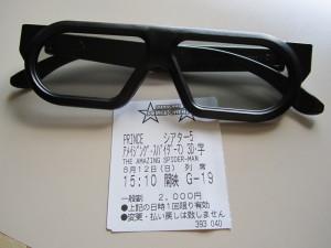 アメージングスパイダーマン3Dの鑑賞券と3Dメガネ