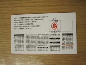 塚田農場さんのユーザー名刺
