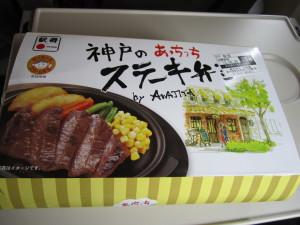 駅弁「神戸のステーキ弁」