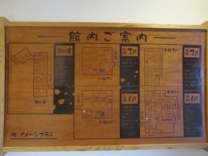 一関温泉:「山桜 桃の湯」さん
