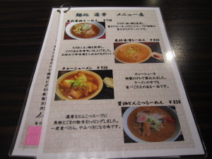 「山桜 桃の湯」さんの館内にある「麺処 蓮華」