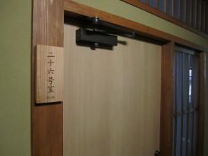 城崎温泉「三木屋」さん 26号室