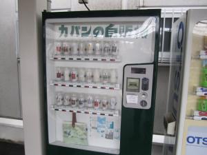 豊岡駅のカバンの自販機