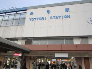 鳥取駅にて