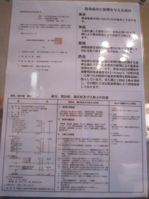 皆生温泉:旅館「海色・湯の宿 松月」さん