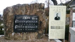 ふるさと音楽碑