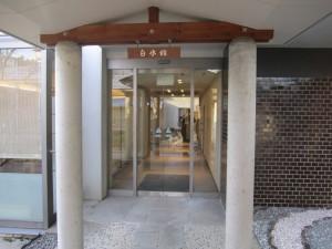 鳥取温泉:旅館「観水庭こぜにや」さんの貸切風呂