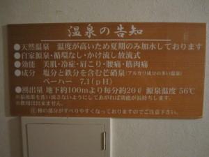 鳥取温泉:旅館「観水庭こぜにや」さんの貸切風呂「二人静」