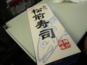 駅弁「松前寿司」