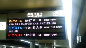 品川駅新幹線発着ホームにて