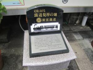 「紀南 鉄道発祥の地」の碑