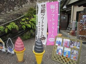 梅ソフトクリーム&黒飴ソフトクリーム