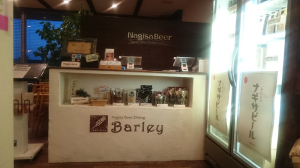 ナギサビール直営レストランBarley(バーリィ)さん