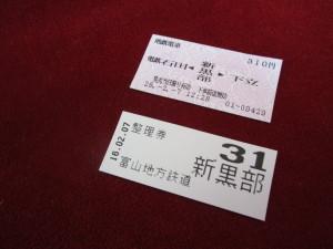 富山地方鉄道本線 切符と整理券