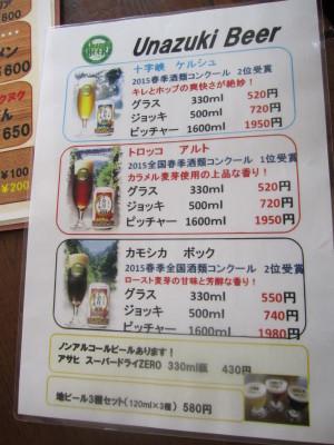 宇奈月麦酒館