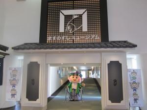 ますのすしミュージアム