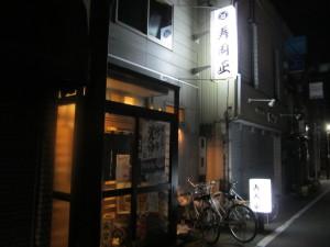 寿司正さん